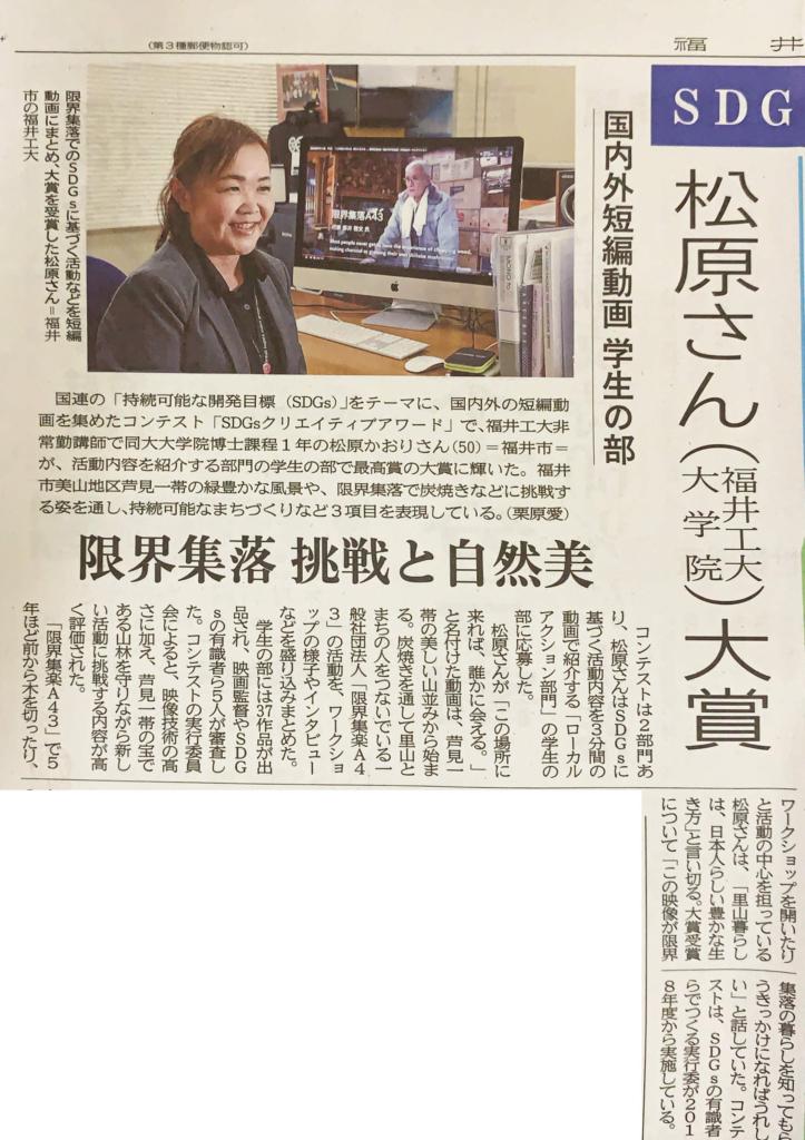 福井新聞2020年10月19日(月)福井ワイド2面掲載